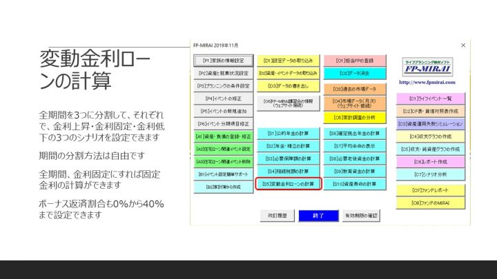 サブメニュー~変動金利ローンの計算