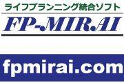 ライフプランニング統合ソフト「FP-MIRAI」